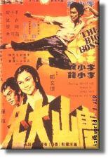 Affiche originale hongkongaise de Big Boss de Lo Wei (1972)