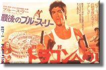 Affiche japonaise de La Fureur du dragon de Bruce Lee (1972)