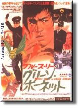Affiche japonaise du Retour du dragon, un remontage cinéma d'épisodes du Frelon Vert